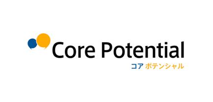 株式会社コア・ポテンシャル